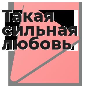 takayasilnaya